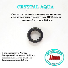 Уплотнительное кольцо, прокладка R 10.95x3.5 мм