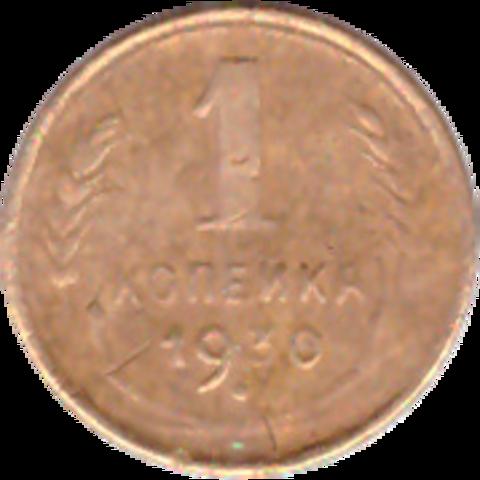 1 копейка 1930 года VG №3