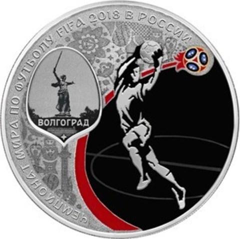 "3 рубля Чемпионат мира по футболу ""Волгоград"" 2018"