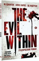 The Evil Within (Б/У)