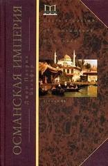 Османская империя. Шесть столетий от возвышения до упадка. XIVXX вв