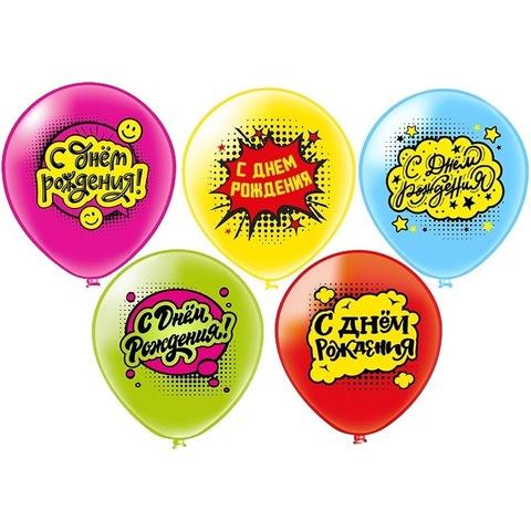 Воздушные шары С Днём Рождения. Комиксы