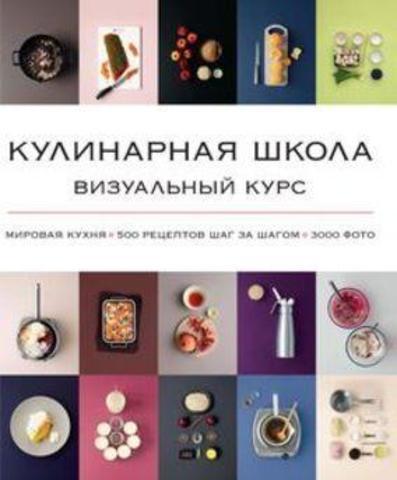 Кулинарная школа. Визуальный курс