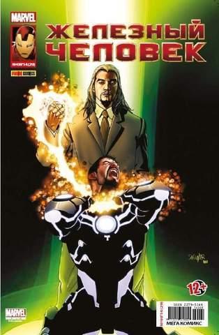 Железный Человек №29 (Panini Comics)