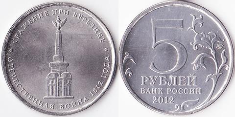 5 рублей 2012 Сражение при Березине
