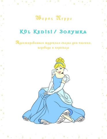Kül Kedisi / Золушка. Адаптированная турецкая сказка для чтения, перевода и пересказа