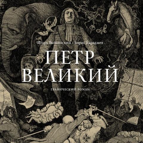 Петр Великий   И. Вышинский, Б. Караджев