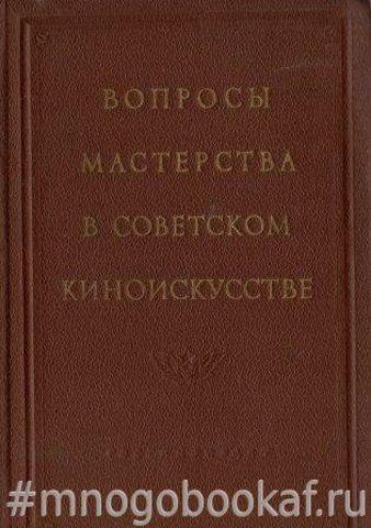 Вопросы мастерства в советском киноискусстве. Сборник статей