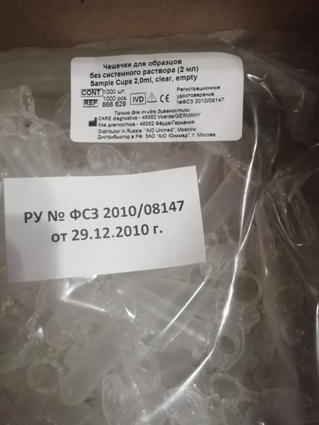866629 Чашечки для образцов без системного раствора (2 мл, 1000 шт./уп.) Care Diagnostica, Germany/КАРЕ Диагностика Лаборреагенциен ГмбХ, Германия