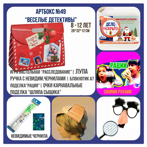 031-0049 Артбокс №49
