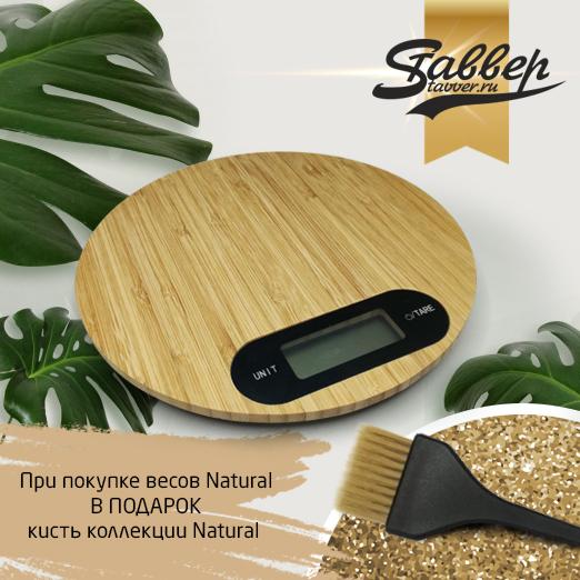 При покупке парикмахерских весов Natural в подарок кисть коллекции Natural