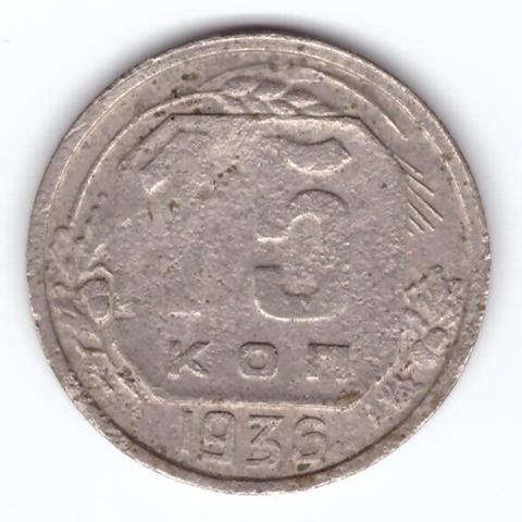 15 копеек 1936 VF