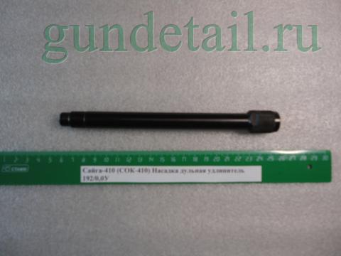 Насадка цилиндр (С) для Сайги 410 192мм под ДТК