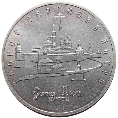 """(ац) 5 рублей """"Троице-Сергиева лавра, г. Сергиев Посад"""" 1993 год"""