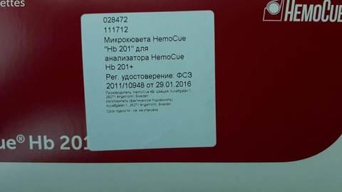 111712 Микрокюветы для определения гемоглобина HemoCuе Hb 201+, 4х50 шт/упак Швеция