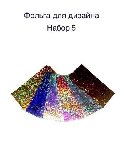 Фольга для дизайна ногтей /набор №5 купить за 100руб