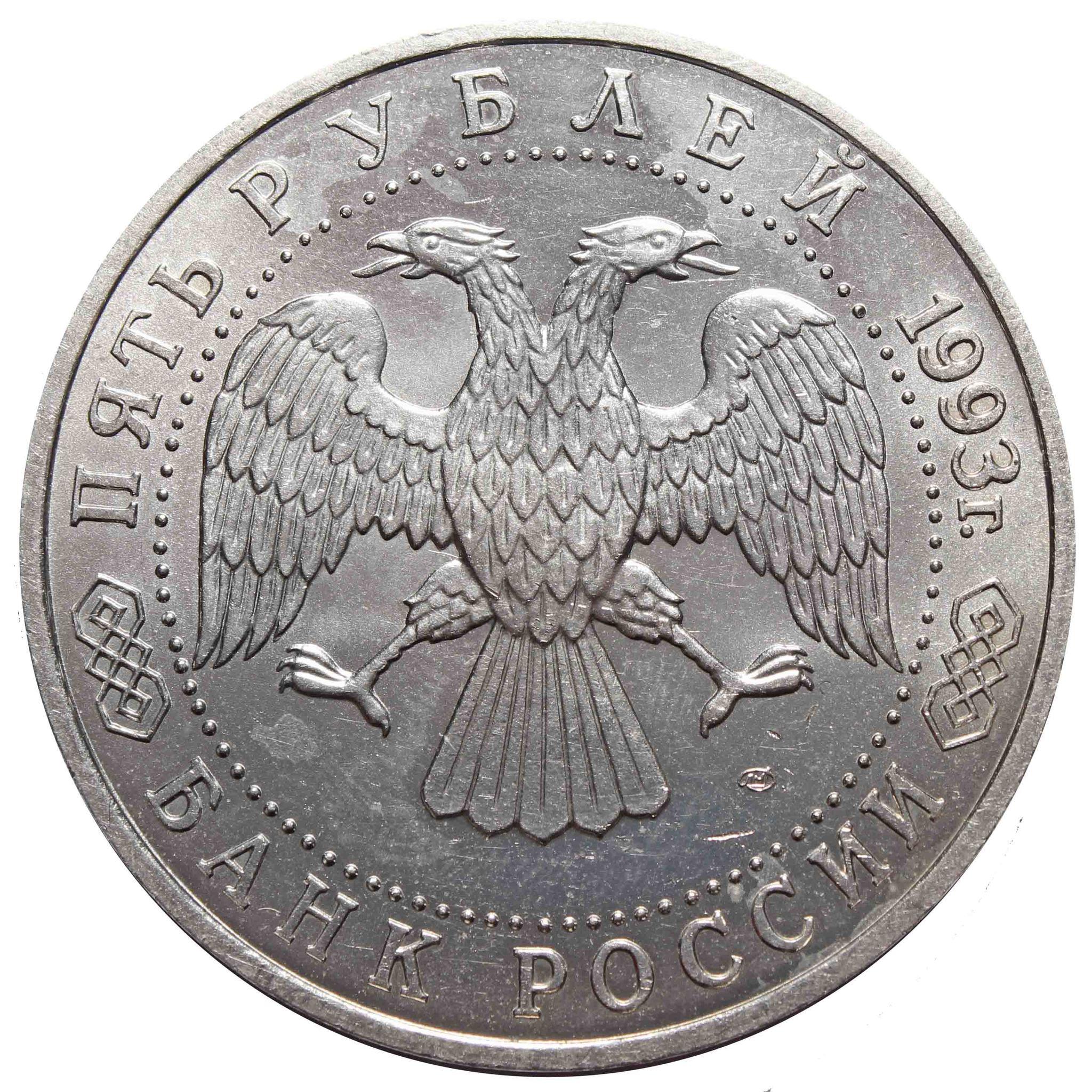 (ац) 5 рублей