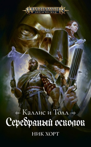 WarHammer Age of Sigmar. Серебряный осколок