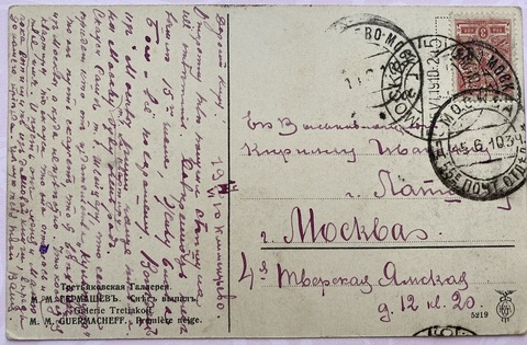 М.М. Гермашев