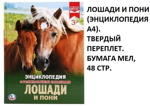 Книга Энциклопедия Лошади и пони 02274-9