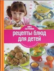 Книга Гастронома. Рецепты блюд для детей