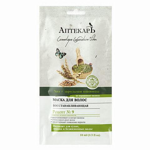 Аптекарь / № 9 Маска для волос Восстанавливающая Хна + зародыши пшеницы , ( 10 мл х 1 шт. )