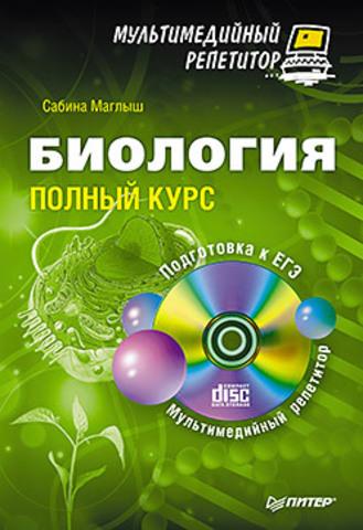 Биология: полный курс. Мультимедийный репетитор (+CD)