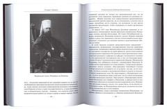 Январь. Жития новомучеников и исповедников Российских ХХ века.