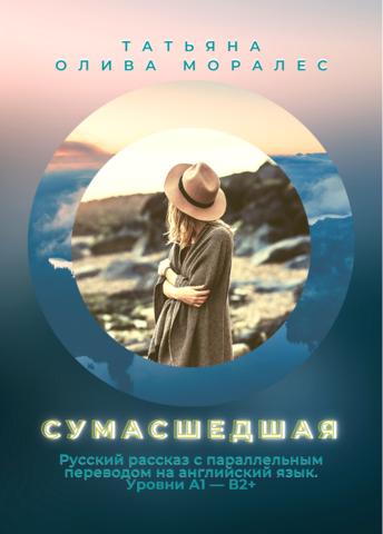 СУМАСШЕДШАЯ. Русский рассказ с параллельным переводом на английский язык. Уровни А1 — В2+