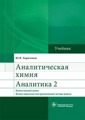 Аналитическая химия. Аналитика 2. Количественный анализ. Физико-химические (инструментальные) методы анализа : учебник