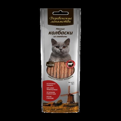 Деревенские лакомства Лакомство для кошек Мясные колбаски из говядины 8 шт.