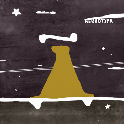АБВИОТУРА – ЧЕТЫРЕ (2020) (Digital)