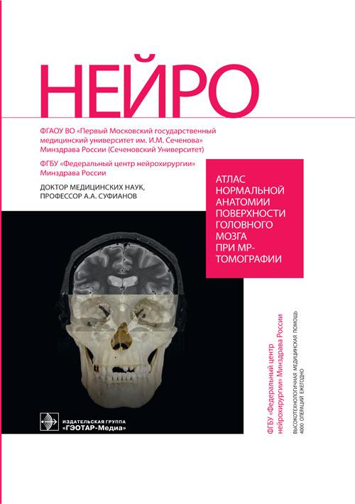 Новинки Атлас нормальной анатомии поверхности головного мозга при МР-томографии anapgm.jpg