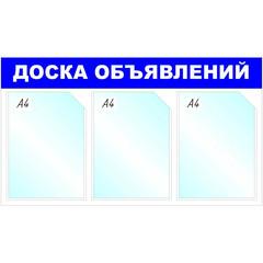 Информационный стенд настенный Attache Доска объявлений A4 пластиковый синий (3 отделения)