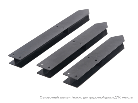 Стыковочный элемент ножка для грядки из ДПК 15/22.5/30 см, металл