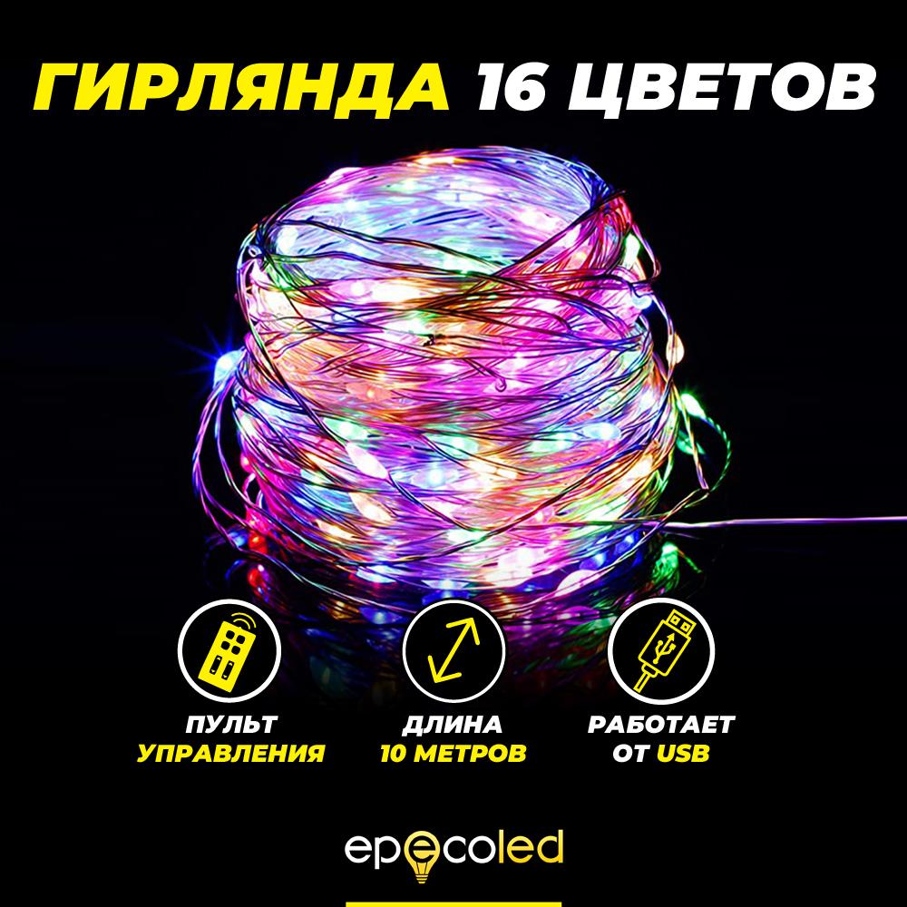 Гирлянда EPECOLED 16 цветов (USB, на пульте, 10 метров, 100LED)