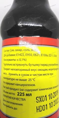 Вьетнамский соевый соус Особый без добавок, Tam Duc, 225 мл