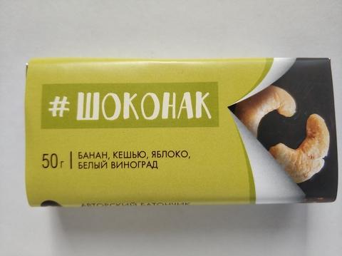 Добро Батончик Шоконак «Две Реки» 72% какао, с бананом, кешью, яблоком и белым виноградом, 50 гр.