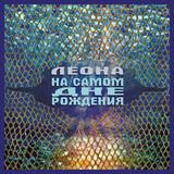 Леона / На Самом Дне Рождения (CD)