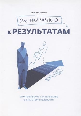 От намерений к результатам. Стратегическое планирование в благотворительности | Дмитрий Дикман
