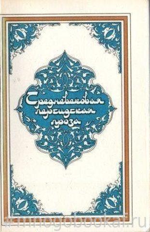 Средневековая персидская проза