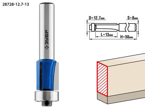 ЗУБР 12.7x13мм, хвостовик 8мм, фреза кромочная с нижним подшипником (3 лезвия)