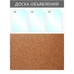 Информационный стенд настенный Attache Доска объявлений А4 пластик/пробка серый (3 отделения)