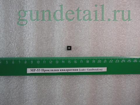 Прокладка МР-53 сб. 3 квадратная