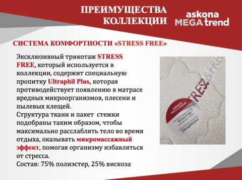 Чехол Stress Free