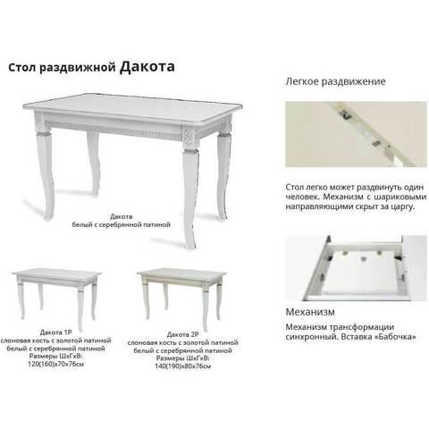 Стол обеденный раздвижной Leset Дакота 1Р