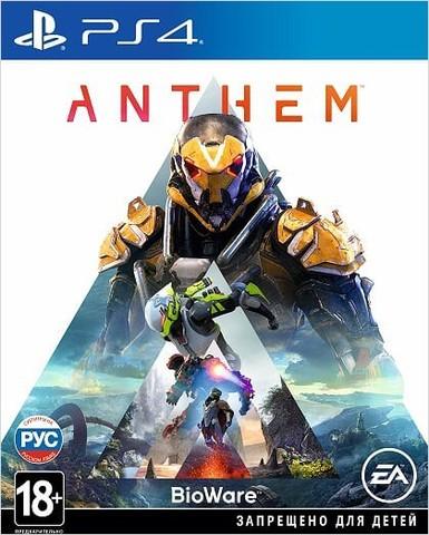 Игра Anthem [PS4, русские субтитры]
