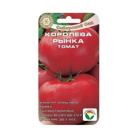 Королева рынка 20шт томат (Сиб Сад)
