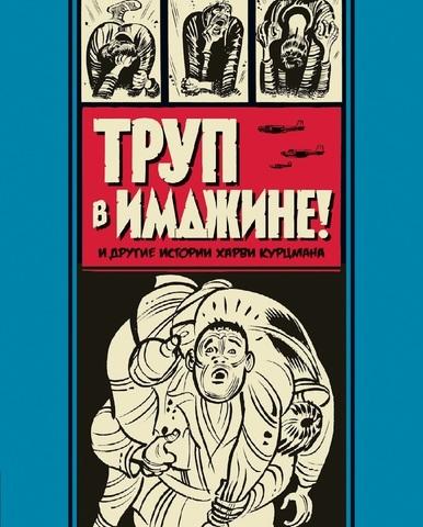 Труп в Имджине и другие истории Харви Курцмана / Библиотека EC Comics   Харви Курцман