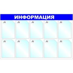 Информационный стенд настенный Attache Информация A4 пластиковый синий (10 отделений)